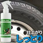 【簡単タイヤコート】浸透型ゴム&レザーコート剤250mlセット
