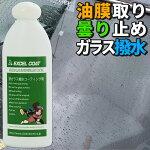 【万能撥水ガラスコート】窓ガラス撥水コーティング剤200mlセット