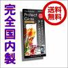 日本製オールケミカル処理プロテクトガラスiphone5iphone5ciphone5s強化ガラス耐衝撃