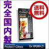XperiaZ1用強化ガラス在庫処分!1,280円(税込)