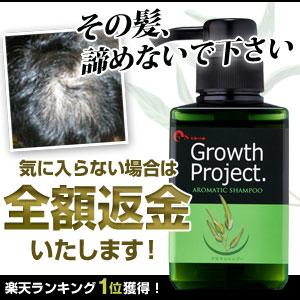 【全額返金保証付き】【あす楽】お使いのスカルプシャンプーに限界が見えたら「毛髪大作戦Growth Project.アロマシャンプー300ml」大人気のサプリメントBOSTONと同シリーズのシャンプーです 【楽ギフ_包装】