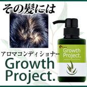 お使いの育毛シャンプーに限界が見えたら「毛髪大作戦GrowthProject.アロマコンディショナー300ml」蘇る毛髪力!【育毛】【あす楽対応】