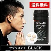 【送料無料】【あす楽】【Growth Project. BLACK サプリメント 6本セット (約6ヵ月分)ボリュームのある男らしさを目指す!メーカー:株式会社エスロッソ