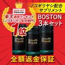 【正規販売店】【全額返金保証】【送料無料】 Growth Project. BOSTON サプリメント 9……