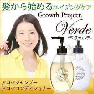 【公式】GrowthProject.アロマコンディショナーVerde-ヴェルデ-1本300g女性のスカルプケアヘアケアダメージヘア保湿ハリツヤ