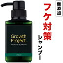 エスロッソ Growth Project. アロマシャンプー