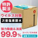 次亜塩素酸水 除菌液 除菌大作戦 ウイルスシャッ5L【お一人...