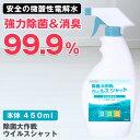 次亜塩素酸水 消毒液 除菌大作戦 ウイルスシャット450ml...