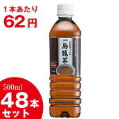 【送料無料】まとめ買いLDCお茶屋さんの烏龍茶500mL24本入×2ケース合計48本LDCウーロン茶お茶ペットボトル