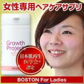 【髪用サプリ部門圧倒的人気の女性版!】毛髪大作戦GrowthProject.BOSTONforLadies90粒(約1ヵ月分)髪用サプリメントが気になっている方【グロースプロジェクトボストンフォーレディース】