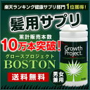Growth Project.BOSTON 3本セット(