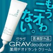 GRAVデオドラントクリーム単品