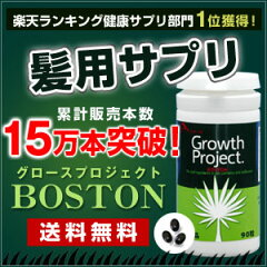 �y���������z���H���̈�тɌ��E���������� �є����� Growth Project.BOSTO�c