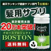 GrowthProject グロースプロジェクト ボストン サプリメント ボリューム