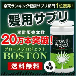 グロースプロジェクト ボストン リアップ プロペシア ミノキシジル