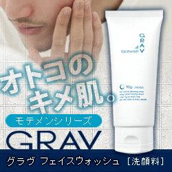 男性化妝品清潔表單清洗清潔霜治療男性皮膚護理的費用重力洗臉皺紋下垂的法律和條例保濕水分男人臉洗人面部抗衰老抗衰老