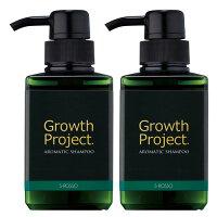 【送料無料】【2本セット】お使いの育毛シャンプーに限界が見えたら「毛髪大作戦GrowthProject.アロマシャンプー300ml」蘇る毛髪力!【育毛】【あす楽対応】