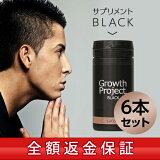 【全額返金保証】【送料無料】【Growth Project. BLACK サプリメント 6本セット (約6ヵ月分)ボリュームのある男らしさを目指す! 【コンビニ受取対応商品】【あす楽】
