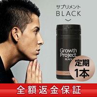 【定期配送】BLACKサプリ単品