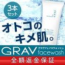 【大人の男の洗顔フォーム】GRAVフェイスウォッシュ3本洗顔フォーム ...