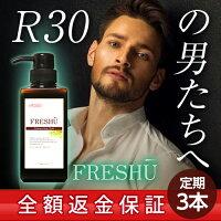 ボディソープ【FRESHU】メーカー:株式会社エスロッソ