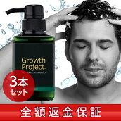 【送料無料】【3本セット】お使いの育毛シャンプーに限界が見えたら「毛髪大作戦GrowthProject.アロマシャンプー300ml」蘇る毛髪力!【育毛】【あす楽対応】