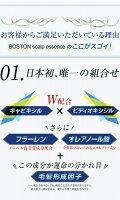 GrowthProject.BOSTONscalpessence(グロースプロジェクトボストンスカルプエッセンス)キャピキシルピディオキシジルミノシキシジル
