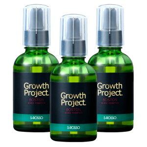 育毛(育毛剤)、発毛が気になる方必見!GrowthProject.BOSTONscalpessence(グロースプロジェクトボストンスカルプエッセンス)3本セット【送料無料】