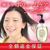 女性用アロマシャンプー[GrowthProject.]無香料/無着色/アミノ酸系シャンプー/蘇るハリ・ツヤ・コシをぜひ実感して下さい。