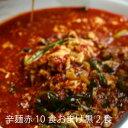辛麺赤10食おまけ・黒2食!まとめ買いがお得!!辛麺(赤)1