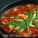 黒5食・赤5食おまけ・なんこつ2袋まとめ買い!辛麺はまとめ買いがお得!辛麺(黒赤)10食買っておまけ付き。からめん、ますもと、辛い麺