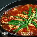 桝元・辛麺はまとめ買いがお得!辛麺(黒)10食買っておまけ付き【黒10+なんこつ2】からめん、ますもと、辛い麺