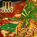 桝元・辛麺はまとめ買いがお得!辛麺(黒トマ)10食買っておま