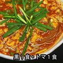 【ネコポス送料無料】黒1食トマ1食セットうま辛なのになぜヤミツキ?定番の辛麺(黒)とのお試しセット【黒トマセット】からめん、ますもと、辛い麺