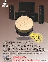 三進興産/ソルボセインサウンドインシュレータSSI-001