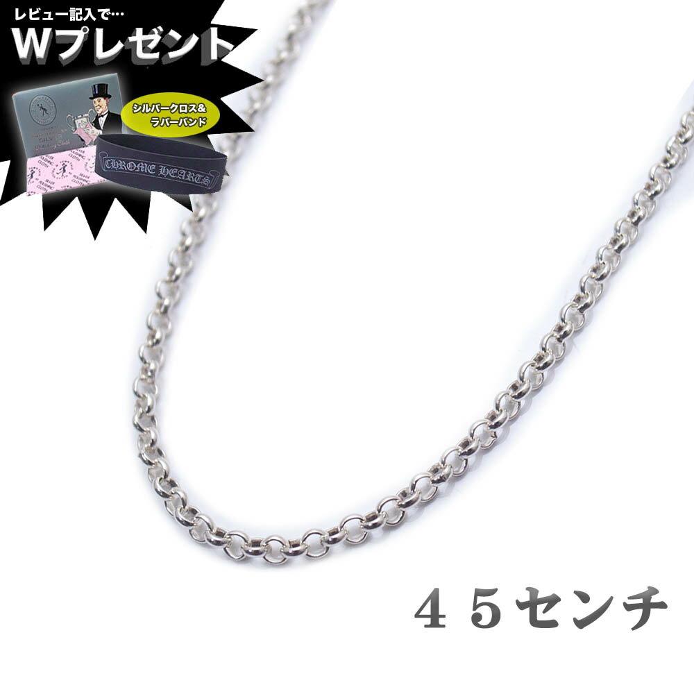 メンズジュエリー・アクセサリー, ネックレスチェーン CHROME HEARTS 18 45cm