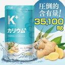 《管理栄養士監修》 ミネラルサポート サプリ カリウム 90粒 30日分 サプリメント クエン酸 ビタミン カゼイン