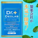 【口臭予防ランキング1位】ドクターデオラボ 消臭サプリ 【製
