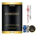 【モンドセレクション2020受賞】EXBOOST シトルリン...