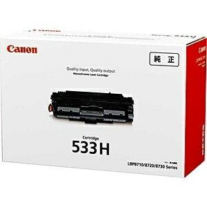 【メーカー純正】新品Canon(キャノン)CANONトナーカートリッジ533H(8027B002)CRG-533H/17,000枚CN-EP533-WJLBP-8730i/LBP8731i/LBP8720/LBP8710/LBP8710e(LBP-8730i/LBP-8731i/LBP-8720/LBP-8710/LBP-8710e)02P26Mar1602P01Apr16P08Apr16