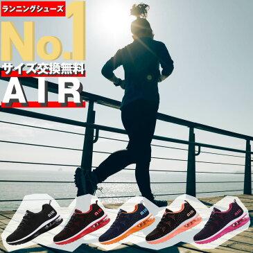 スニーカー メンズ靴 靴 ランニングシューズ メンズ レディース 運動靴 サイズ交換 送料無料 あす楽 ウォーキング ウォーキングシューズ 紐 おしゃれ 靴 靴紐 カジュアル 通学 通勤 厚底 軽い 軽量 クッション AIR 5色