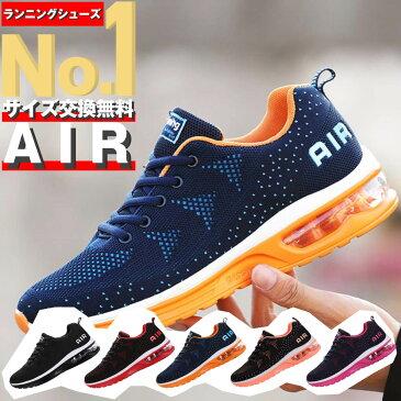 ウォーキングシューズ メンズ靴 靴 ランニングシューズ メンズ スニーカー レディース 運動靴 サイズ交換 送料無料 あす楽 ウォーキング ウォーキングシューズ 紐 おしゃれ 靴 靴紐 カジュアル 通学 通勤 厚底 軽い 軽量 クッション AIR 5色