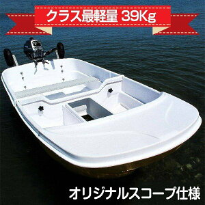 2分割式FRPスコープボート Exe...