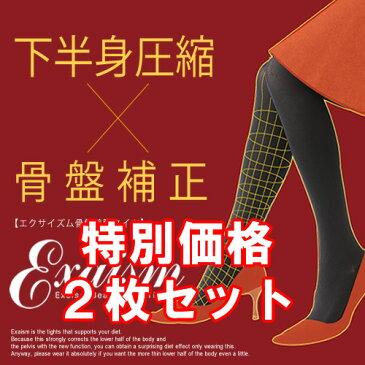 【エクサイズム 2枚セット】※特別セット価格! 美脚 骨盤 補正 保温 暖か タイツ ダイエット