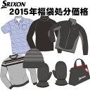 DUNLOP(ダンロップ) SRIXON 2015 新春福袋 トップス 7点セット =