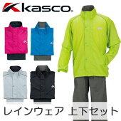 Kasco(キャスコ)レインウェア上下セットARW-006