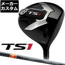 【メーカーカスタム】Titleist(タイトリスト) TS1 ドライバー TENSEI CK Pro Orange カーボンシャフト