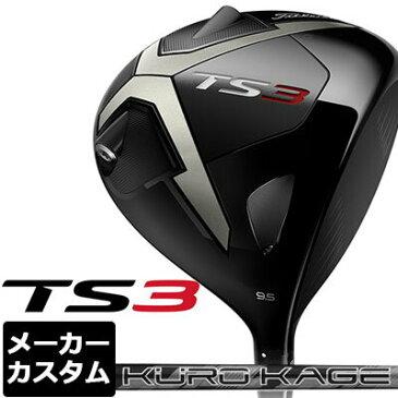 【ゲリラセール開催中】【メーカーカスタム】Titleist(タイトリスト) TS3 ドライバー KUROKAGE XM カーボンシャフト