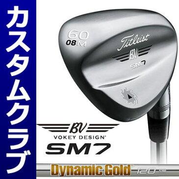 【メーカーカスタム】Titlest(タイトリスト) VOKEY DESIGN SM7 ウェッジ ツアークローム Dynamic Gold 120 スチールシャフト