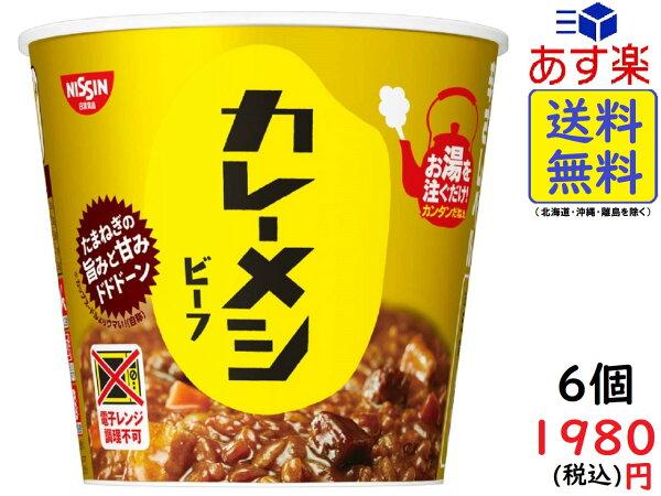 日清食品カレーメシビーフ107g×6個賞味期限2021/09/08